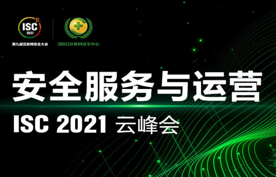 ISC2021